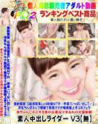S級清楚系Loli妊婦NTR☆序章「いっぱい出して…」