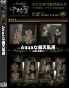 Aquaな露天風呂 Vol.384