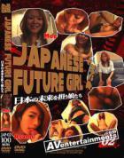 Japanese Future Girl Vol.2 日本の未来を担う娘たち2