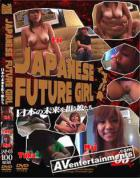 Japanese Future Girl Vol.3 日本の未来を担う娘たち3