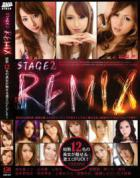 ステージ2リミックス: 総勢12名の美女が魅せる激エロFUCK!