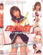 エロリスト Vol. 2