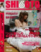 SHI6OTO Vol.15 : ひとり暮らしの素人お宅拝見本気潜入!泊り込んでヤる! 極上素人娘2名