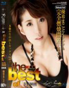 KIRARI 54 〜The Best of 優希まこと〜 : 優希まこと ( ブルーレイ版 )