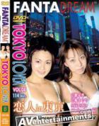 トウキョウラバー VOL.8 恋人 in 東京