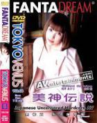 トーキョーヴィーナス 美神伝説 Vol. 6