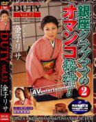 ドゥーティー Vol.52 銀座クラブママのオマンコ接待!2