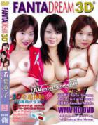 FantaDream 3D Vol. 3 (3D映像 WMV  HD DVD)