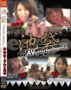 Ikebukuro Vol.5 池袋5