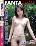 トーキョーヴィーナス 美神伝説 Vol. 24