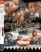 Ikebukuro Vol.6 池袋6