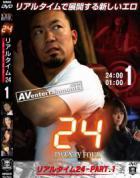 リアルタイム24 Vol.1 : 姫野愛, 山本凛, 水沢久美, 春野みく, 相川純菜