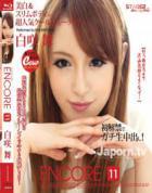 アンコール Vol.11 : 白咲舞  ( ブルーレイ版 )