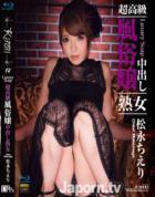 KIRARI 82 中出し高級熟女ソープ嬢 : 松永ちえり (ブルーレイ版)
