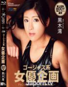 KIRARI 136 ゴージャス系女優企画 : 黒木澪 (ブルーレイ版)