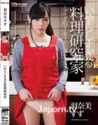 いやらしすぎる料理研究家 ~アナタのソーセージ、しゃぶらせて!~ : 羽奈美すず