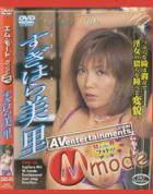 M Mode Vol. 5: Sugihqra Miri