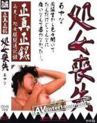 Losing Virginity Vol.2 処女喪失2