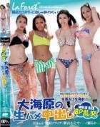 ラフォーレ ガール  Vol.10 : Hikari, 滝川ソフィア, 新山かえで, 一ノ瀬るか