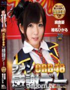 CRB48 ファン感謝デー : 麻倉憂, 椎名ひかる (ブルーレイディスク版)