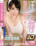 3D メルシーボークー35 汗だくヌル透け巨乳家政婦さん : 成宮はるあ (3D+2D ブルーレイディスク版 同時収録)