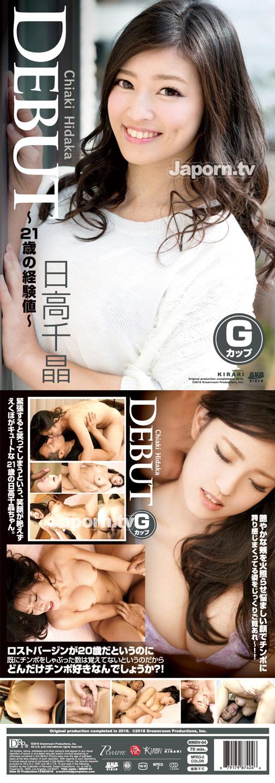 KIRARI MMDV 04 Debut ~21歳の経験値~ : 日高千晶 裏DVDサンプル画像