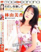 マジックバナナ Vol. 73 : 林 由美香