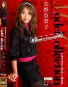 レッドホットジャム Vol.120 モデルコレクション : 矢野奈美子, 香乃華