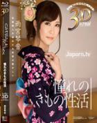 3D キャットウォーク ポイズン 22 〜憧れのきもの性活〜 : 雨宮琴音 (3D+2D ブルーレイディスク版 同時収録)