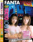 トウキョウラバー VOL.11 恋人 in 東京