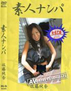 Gorilla Vol. 26 素人ナンパ