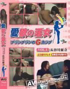 AV ジョイ Vol. 21 愛欲の淫女 Vol.1