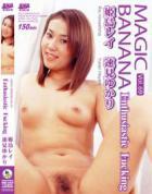マジックバナナ Vol. 69 : 姫島レイ・早見ゆかり