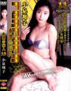 フォーエバー 永遠の恋人 Vol. 13 : 小泉翔子