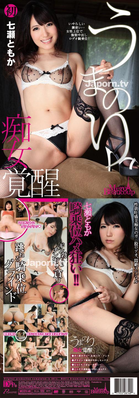 メルシーボークー DV 40 うまのり痴女覚醒 : 七瀬ともか 裏DVDサンプル画像