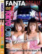 トウキョウラバー VOL.13 恋人 in 東京