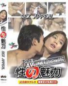 AV ジョイ Vol. 19 性の魅力