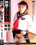 ジョイ Vol. 38 制服のひ・み・つ