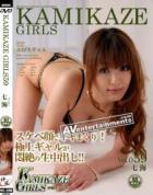 カミカゼガールズ Vol.59 : 七海