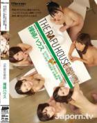 裸婦ハウス : 水沢あいり, 木ノ花あみる, 宮澤みほ, 芦川芽依, 中西愛美, 永瀬里美
