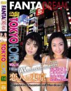 トウキョウラバー VOL.14 恋人 in 東京