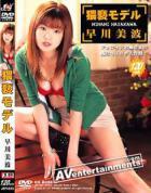 ジョイ Vol. 33 猥褻モデル