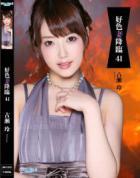 好色妻降臨 Vol.41 : 古瀬玲