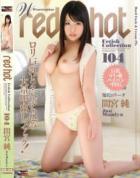 レッドホットフェティッシュコレクション Vol.104 : 間宮純 (ディスクのみ)