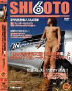 SHI6OTO Vol.8 日本列島青姦天国!淫乱過激素人と青空の下で思いっきりハードにヤる! : 可愛い系素人3名