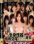 S Model 3D2DBD 23 : 優希まこと, 椎名みくる, みなみ愛梨, 他計12名 (3D+2D ブルーレイディスク版 同時収録)