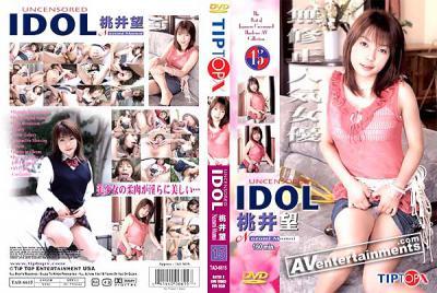 チップトップ X VOL.15: 桃井望