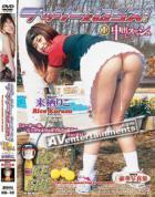 KOKESHI Vol.10: プッシーをねらえ!中出しスマッシュ