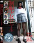 激選エロドラマオムニバス 制服少女とヤル :  栄倉彩, 大空美緒, 小波風, 渡辺結衣