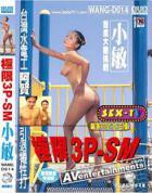 Taiwanese XXX Vol.14: Ultimate 3P-SM